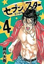 表紙: セブン☆スター(4) (ヤングマガジンコミックス) | 柳内大樹
