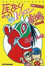 表紙: 馬なり1ハロン劇場 : 1 (アクションコミックス)   よしだみほ