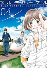 表紙: ブルーサーマル―青凪大学体育会航空部― 4巻: バンチコミックス | 小沢かな