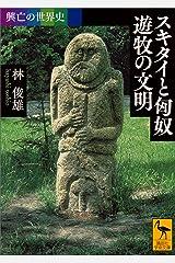 興亡の世界史 スキタイと匈奴 遊牧の文明 (講談社学術文庫) Kindle版