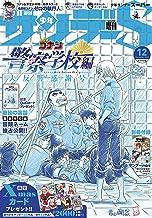 少年サンデーS(スーパー) 2019年12/1号(2019年10月25日発売) [雑誌]