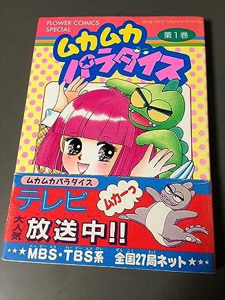 ムカムカパラダイス 第1巻 (フラワーコミックススペシャル)