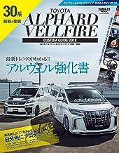表紙: 自動車誌MOOK TOYOTA アルファード&ヴェルファイアカスタムガイド2018 | 三栄書房