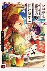 わが家は祇園の拝み屋さん4 (B's-LOG COMICS) Kindle版