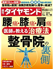週刊ダイヤモンド 2019年 11/23号 [雑誌] (腰痛・膝痛・肩痛 医師が教える治療法と整骨院の裏側)