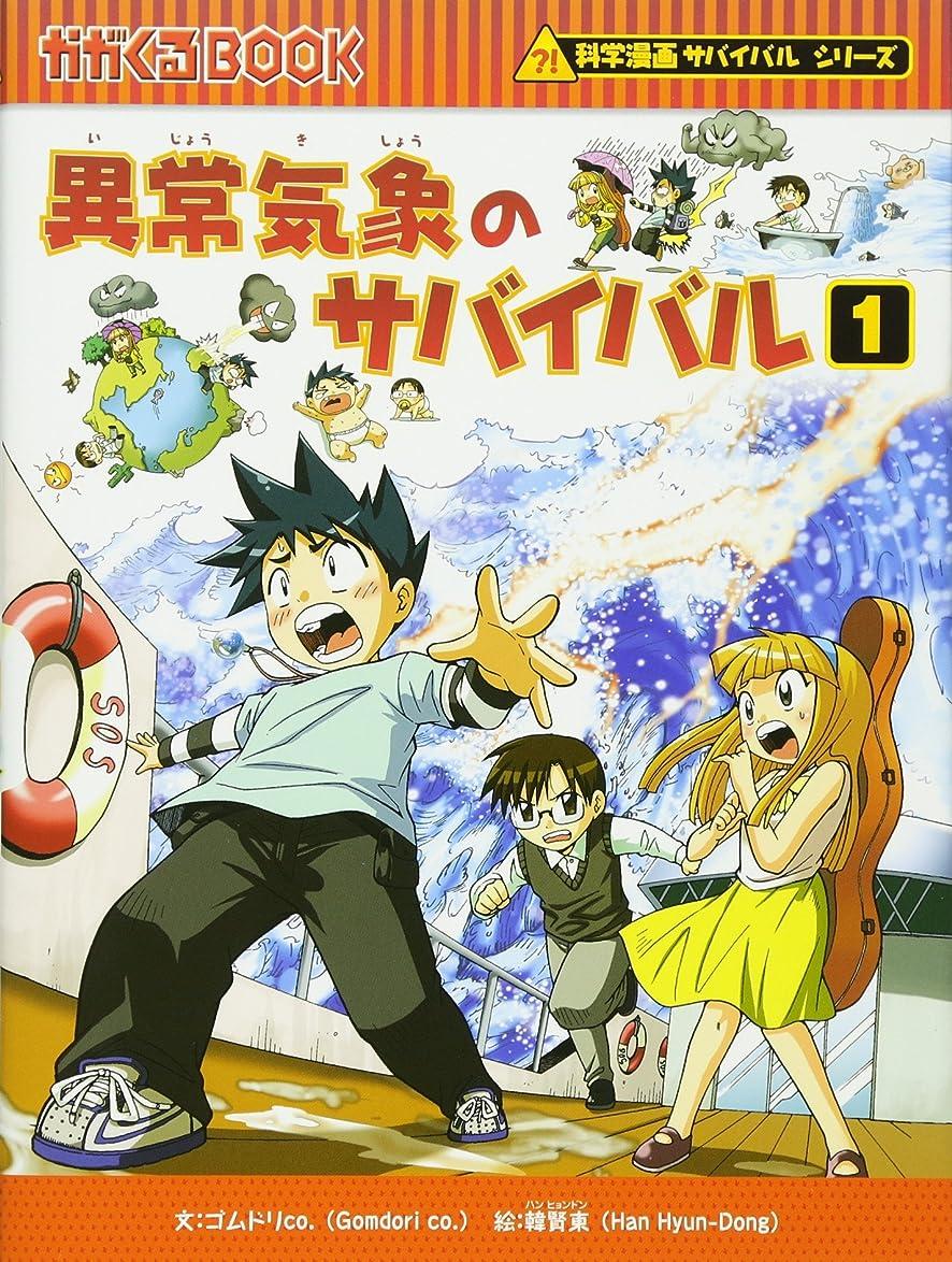 休憩ディーラー熟読する異常気象のサバイバル 1 (かがくるBOOK―科学漫画サバイバルシリーズ)