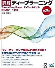 表紙: 詳解ディープラーニング 第2版 (Compass Books) | 巣籠 悠輔