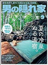表紙: 男の隠れ家 2019年 9月号 [雑誌] | 三栄