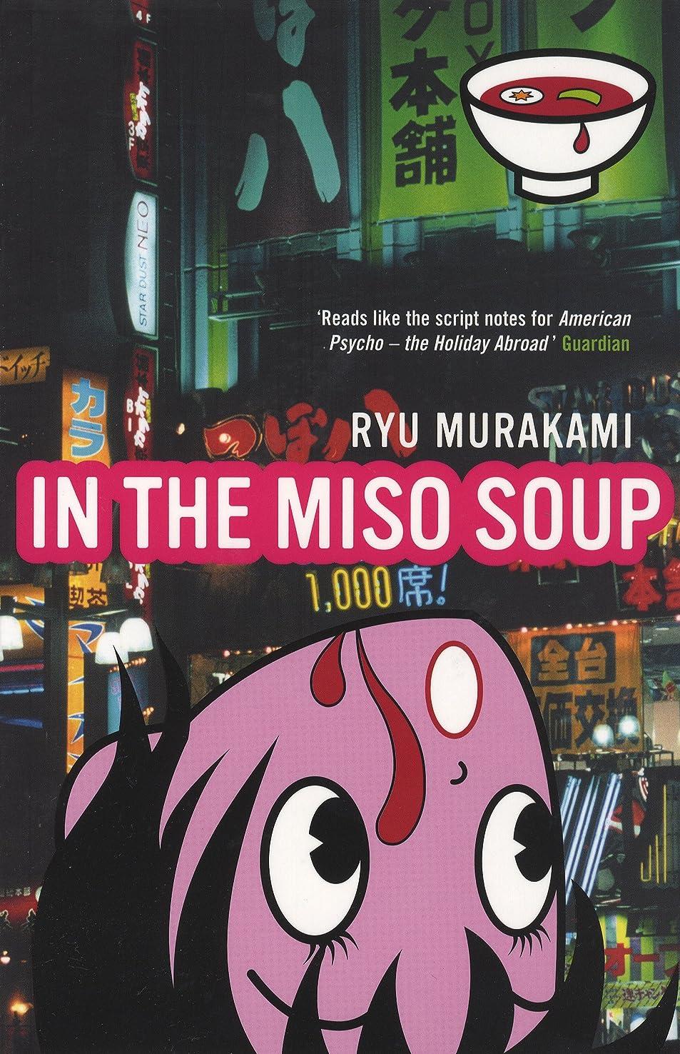 脊椎昼寝プラカードIn the Miso Soup (English Edition)