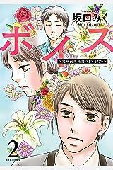ボイス~児童養護施設の子どもたち~ : 2 (ジュールコミックス) Kindle版