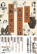 表紙: 人生で大切なことは泥酔に学んだ   早川志織