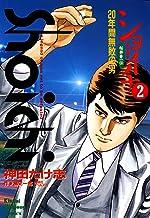 ショーイチ (2) 20年間無敗の男 桜井章一伝 (近代麻雀コミックス)