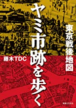 表紙: 東京戦後地図 ヤミ市跡を歩く | 藤木 TDC