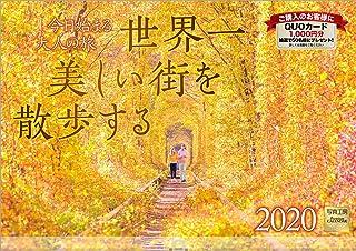 世界一美しい街を散歩する 2020年 カレンダー 壁掛け SD-1 (使用サイズ594x420mm) 風景