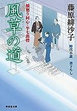 表紙: 風草の道 橋廻り同心・平七郎控 (祥伝社文庫) | 藤原緋沙子