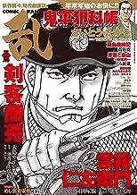 表紙: コミック乱 2021年2月号 [雑誌] | 崗田屋愉一