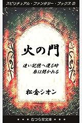 火の門: 遠い記憶へ還る時 扉は開かれる (むつら星文庫) Kindle版