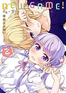 NEW GAME! 2巻 (まんがタイムKRコミックス)