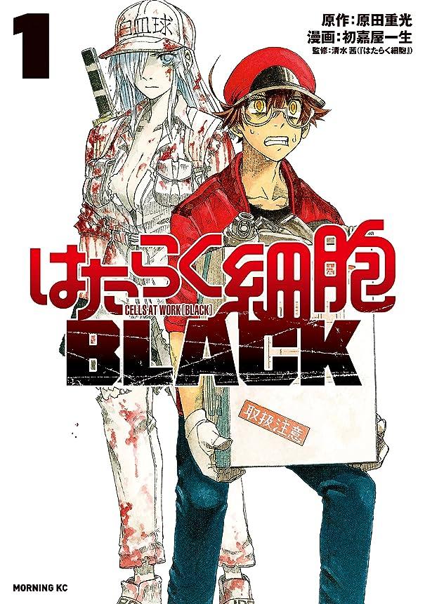 線作業援助はたらく細胞BLACK(1) (モーニングコミックス)