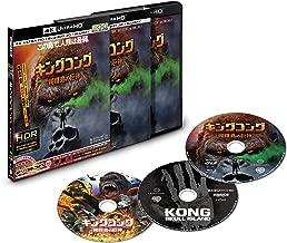 King Kong: Skull Island (4K Ultra HD & 3D & 2D Blu-ray Set) (First Press Edition/3 discs/includes digital copy) [Blu-ray]