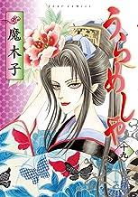 うらめしや(19) (ジュールコミックス)