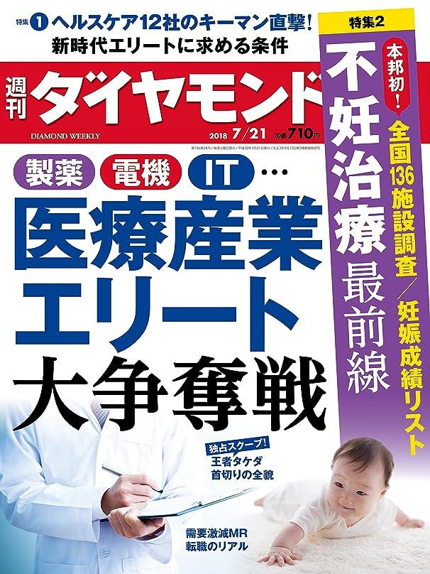 打ち負かすソロちょうつがい週刊ダイヤモンド 2018年7/21号 [雑誌]