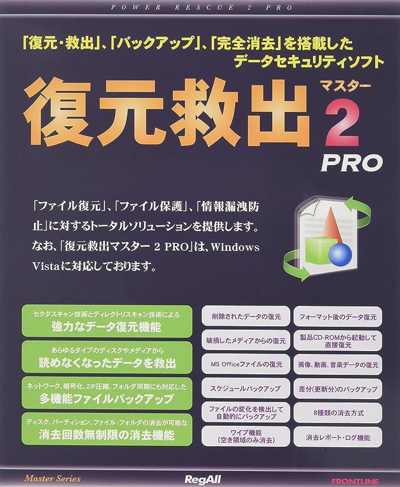 エージェント空気決して復元救出マスター 2 PRO Windows Vista対応版 アカデミック?パブリック版