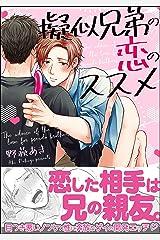 【無料試し読み版】擬似兄弟の恋のススメ (GUSH COMICS) Kindle版