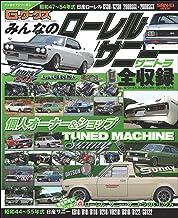 表紙: 自動車誌MOOK G-WORKSアーカイブ Vol.5 みんなのローレル/サニー   三栄