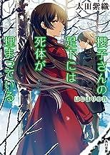 表紙: 櫻子さんの足下には死体が埋まっている はじまりの音 (角川文庫) | 鉄雄