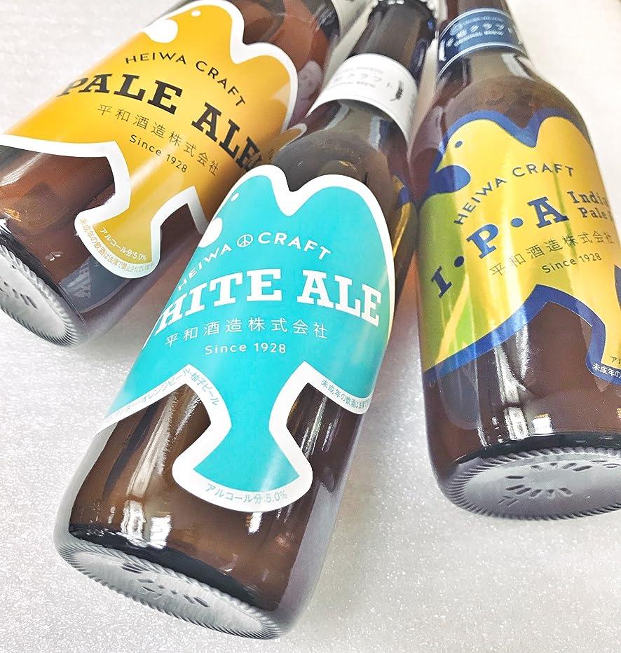 人質放映オーストラリア人平和クラフトビール 330ml瓶 飲み比べ3本セット [ギフト対応不可]