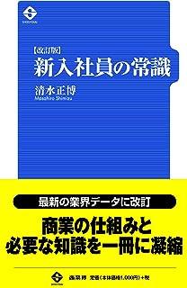 改訂版 新入社員の常識 (商業界の常識・入門シリーズ)