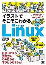 表紙: イラストでそこそこわかるLinux コマンド入力からネットワークのきほんのきまで | 河野 寿