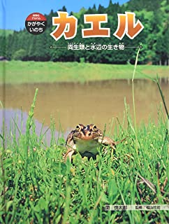 カエル―両生類と水辺の生き物 (科学のアルバム・かがやくいのち)