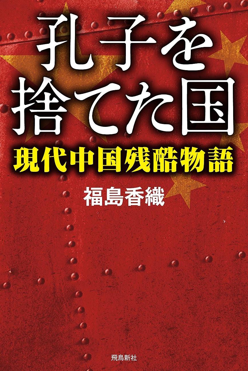 マントルはっきりしない豆孔子を捨てた国――現代中国残酷物語