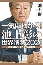 表紙: 一気にわかる!池上彰の世界情勢2021新型コロナに翻弄された世界編   池上 彰