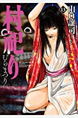 村祀り 13巻 (芳文社コミックス) Kindle版