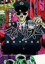 表紙: マトリズム 5 | 鈴木マサカズ