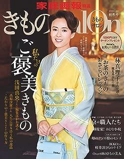 きものSalon 2018-19 秋冬号 [雑誌] (家庭画報特選)