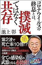 表紙: コロナウイルスの終息とは、撲滅ではなく共存 (SB新書) | 「池上彰緊急スペシャル!」制作チーム