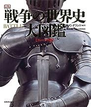 戦争の世界史 大図鑑 【コンパクト版】