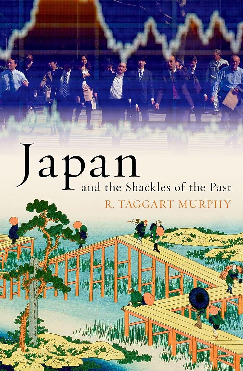 食い違いツール新着Japan and the Shackles of the Past (What Everyone Needs to Know) (English Edition)