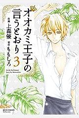 オオカミ王子の言うとおり : 3 (KoiYui(恋結)) Kindle版