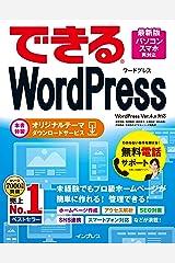 できるWordPress WordPress Ver.4.x対応 できるシリーズ Kindle版