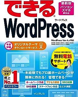 できるWordPress WordPress Ver.4.x対応 できるシリーズ