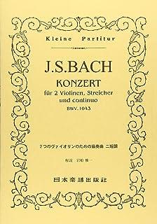 No.62 J.S.バッハ 2つのヴァイオリンのための協奏曲 (Kleine Partitur)