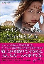 ハイランドの鷹にさらわれた乙女 ハイランド・ガード (ベルベット文庫)