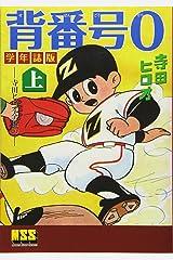 背番号0〔学年誌版〕【上】 (マンガショップシリーズ 391) コミック