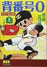 背番号0〔学年誌版〕【上】 (マンガショップシリーズ 391)