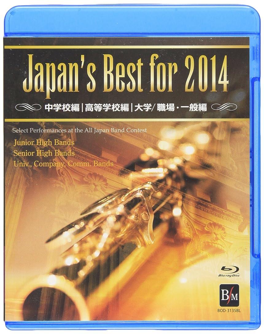 整理する教室リアルJapan's Best for 2014 初回限定ブルーレイBOX(4枚組) [Blu-ray]